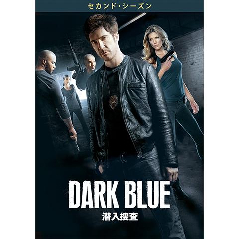 DARK BLUE/潜入捜査 <セカンド・シーズン>
