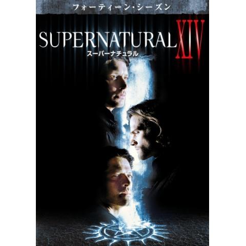 SUPERNATURAL XIV<フォーティーン・シーズン>