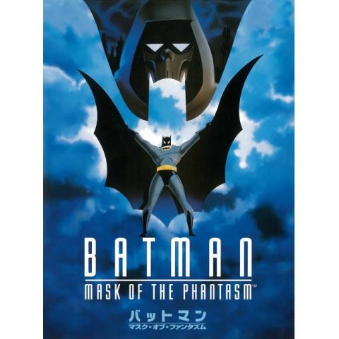 バットマン マスク・オブ・ファンタズム
