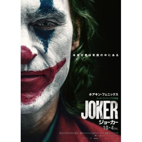 「ジョーカー」予告編