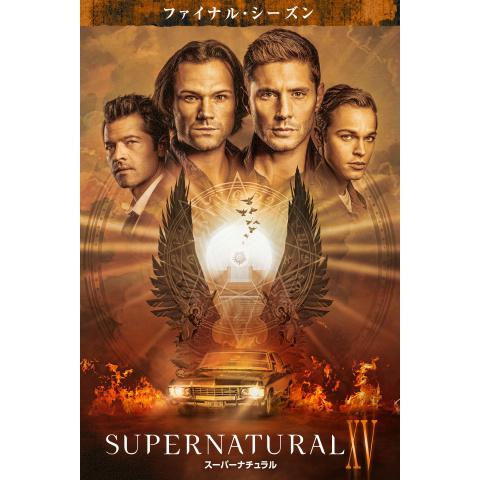 SUPERNATURAL XV<ファイナル・シーズン>