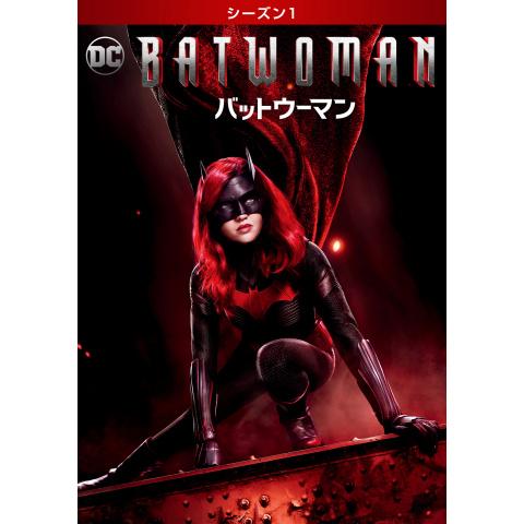 BATWOMAN/バットウーマン<シーズン1>