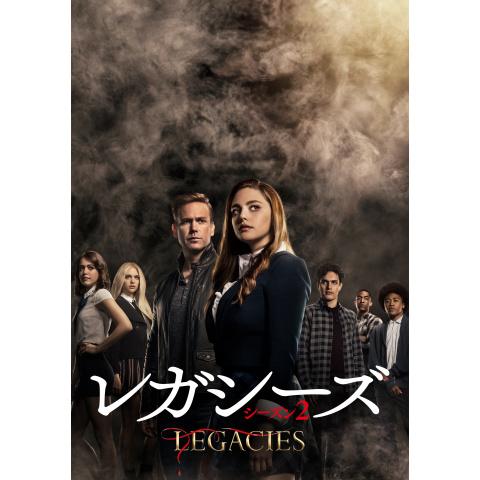 レガシーズ<シーズン2>
