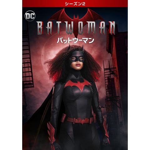 BATWOMAN/バットウーマン<シーズン2>