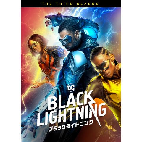ブラックライトニング<シーズン3>