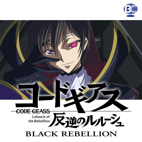 コードギアス 反逆のルルーシュ  SPECIAL EDITION 'BLACK REBELLION'