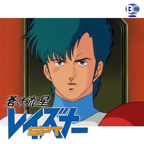 蒼き流星SPTレイズナー ACT-I エイジ1996