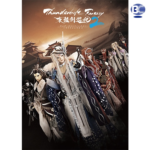 Thunderbolt Fantasy 東離劍遊紀2
