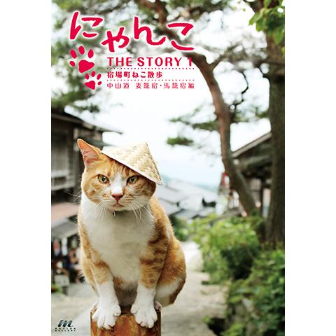 にゃんこ THE STORY1
