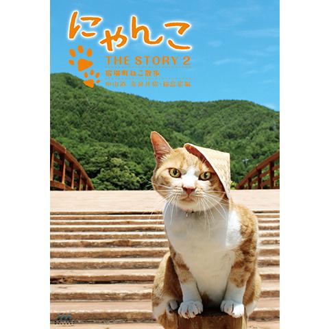 にゃんこ THE STORY2