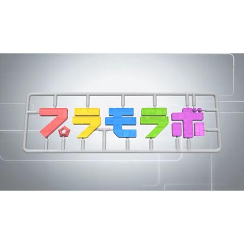 プラモラボ~Plastic Model Laboratory~カスタムプラモを作ろう!