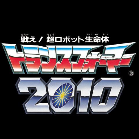 戦え! 超ロボット生命体 トランスフォーマー 2010