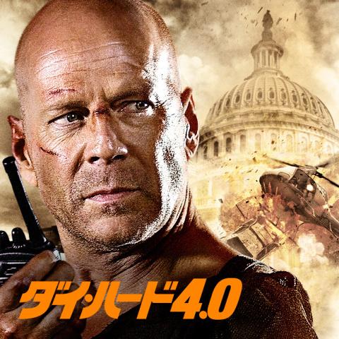 ダイ・ハード4.0