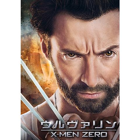 ウルヴァリン:X‐MEN ZERO