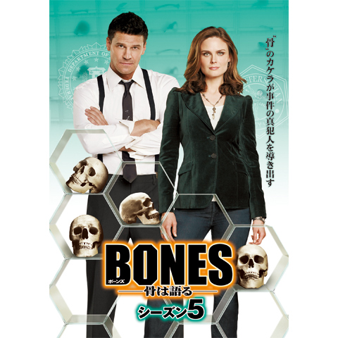 BONES ―骨は語る― シーズン5