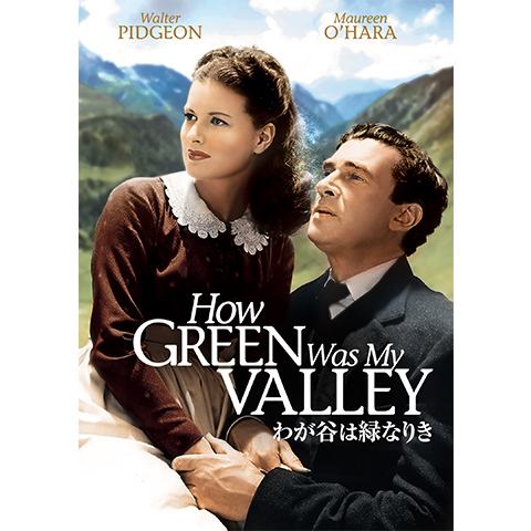 わが谷は緑なりき