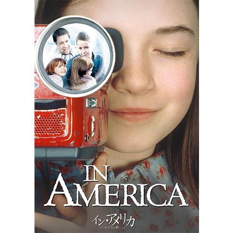 イン・アメリカ/三つの小さな願いごと