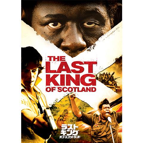 ラストキング・オブ・スコットランド