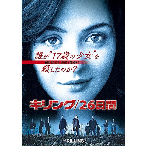 キリング/26日間 シーズン1