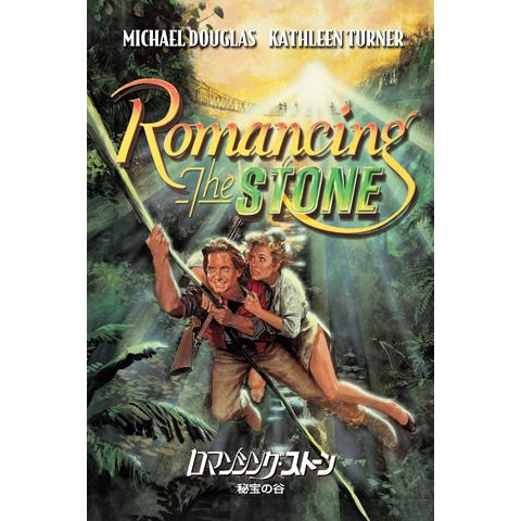 ロマンシング・ストーン 秘宝の谷