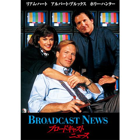 ブロードキャスト・ニュース