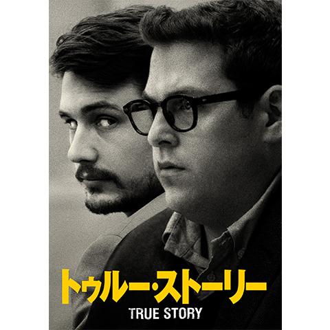 トゥルー・ストーリー