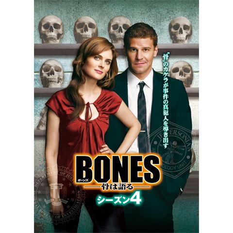 BONES ―骨は語る― シーズン4