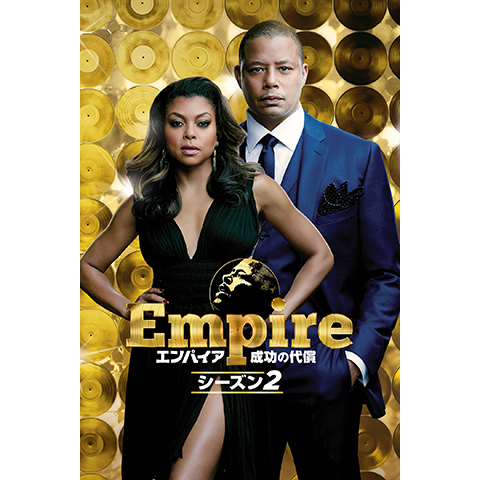 Empire/エンパイア 成功の代償 シーズン2