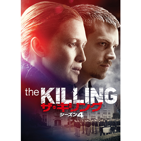 THE KILLING/ザ・キリング シーズン4