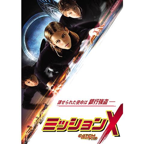 ミッションX