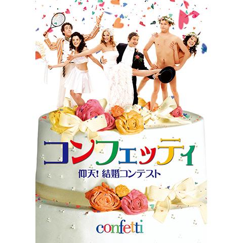 コンフェッティ/仰天!結婚コンテスト
