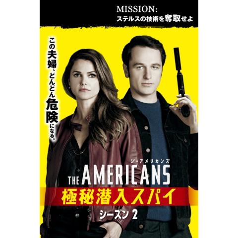 ジ・アメリカンズ 極秘潜入スパイ シーズン2