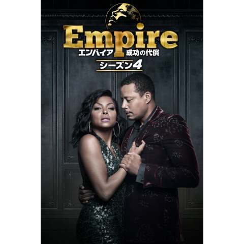 Empire/エンパイア 成功の代償 シーズン4