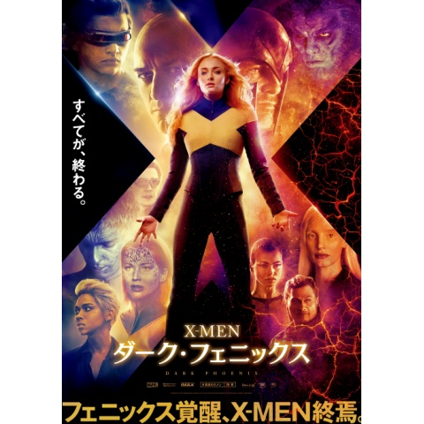「X-MEN:ダーク・フェニックス」予告編
