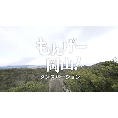 アップアップガールズ(仮)「もんげー岡山!」ダンスバージョンPV