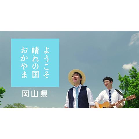 岡山県PRソング(30秒版)「晴れの国で」Song by 晴れの国~ズ(前野朋哉・中村無何有)