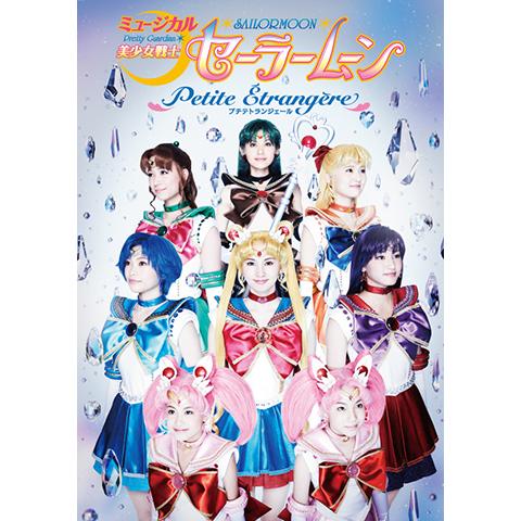 ミュージカル「美少女戦士セーラームーン」-Petite Etrangere-