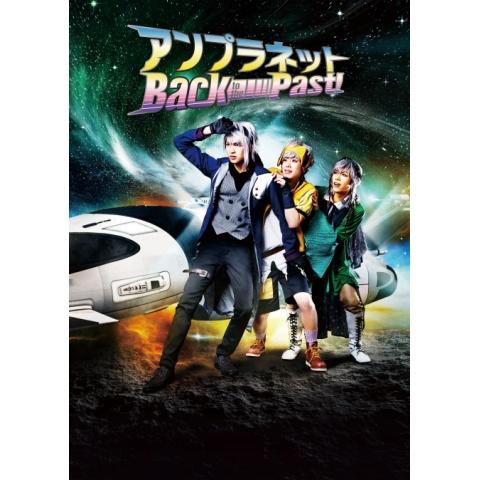 『アンプラネット ―Back to the Past!―』