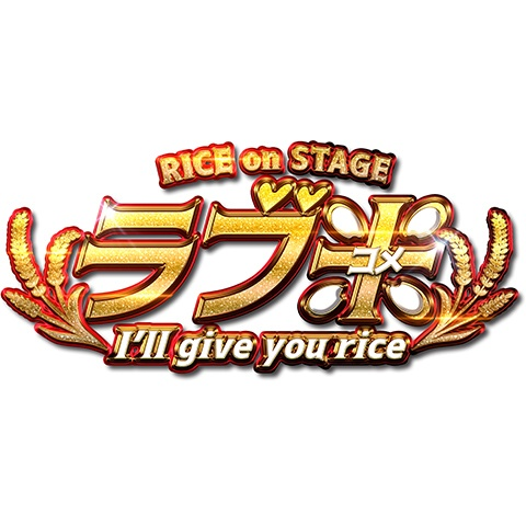 RICE on STAGE「ラブ米」~I'll give you rice~