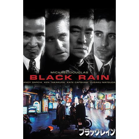 ブラック・レイン