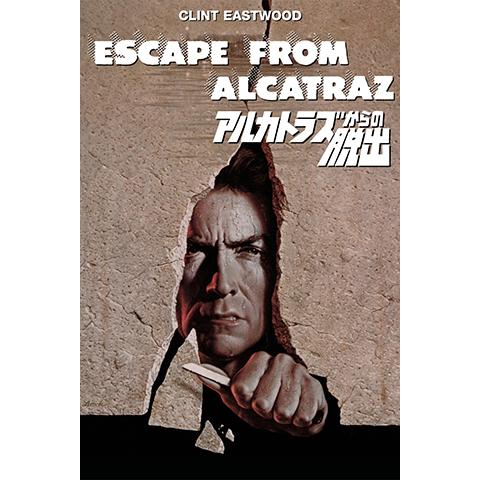 アルカトラズからの脱出