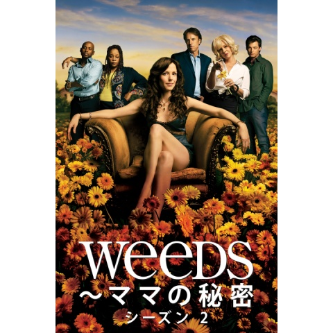 Weeds ~ママの秘密: シーズン 2