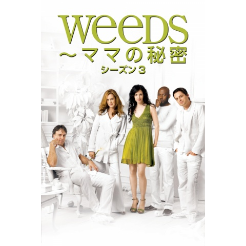 Weeds ~ママの秘密: シーズン 3