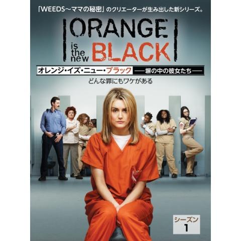 オレンジ・イズ・ニュー・ブラック 塀の中の彼女たち シーズン 1