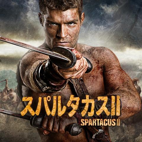 スパルタカスII