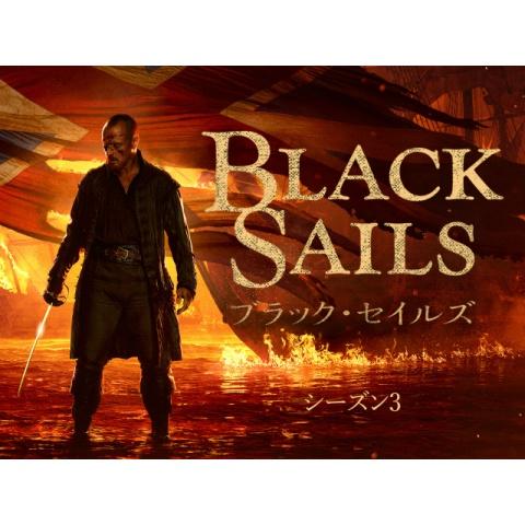 ブラック・セイルズ: シーズン 3