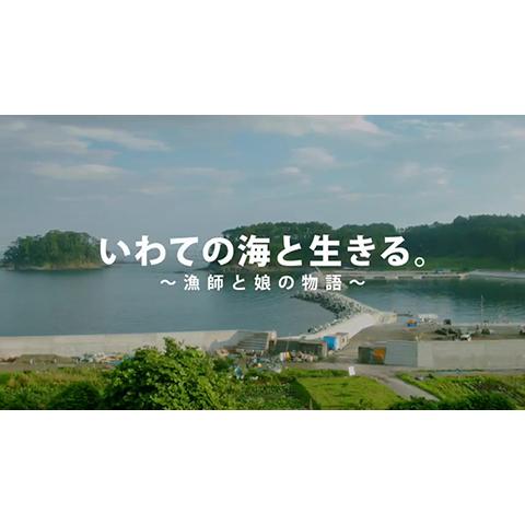 岩手県魅力発信PR動画「いわての海と生きる。~漁師と娘の物語~」
