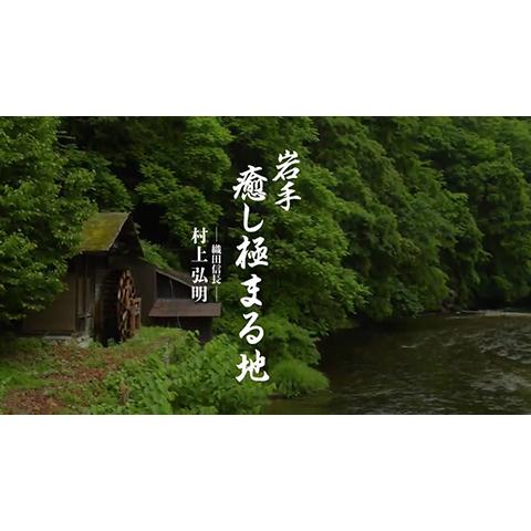 岩手県魅力発信PR動画[岩手さ、はまらいん。]岩手の癒し篇