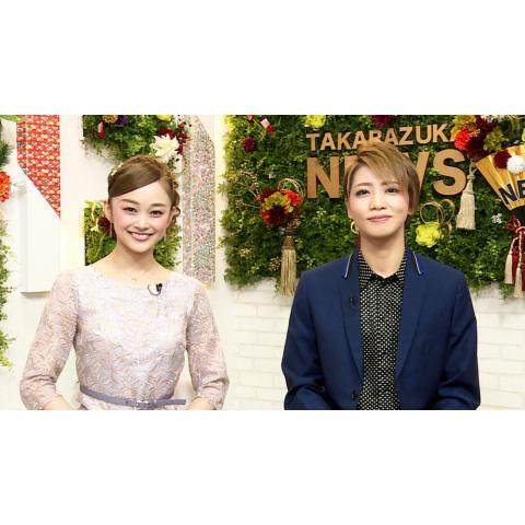TAKARAZUKA NEWS Pick Up 「true colors special/MISSION IN TAKARAZUKA~星組編~」~2020年1月 お正月スペシャル!より~