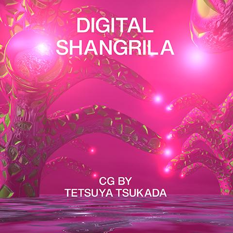 デジタル シャングリラ